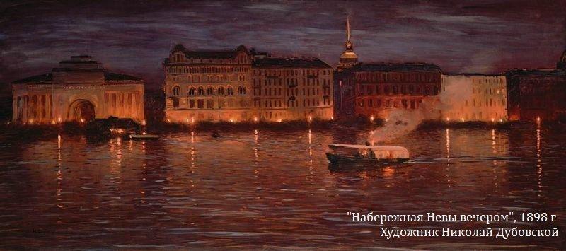"""Набережная Невы вечером"", 1898 г"