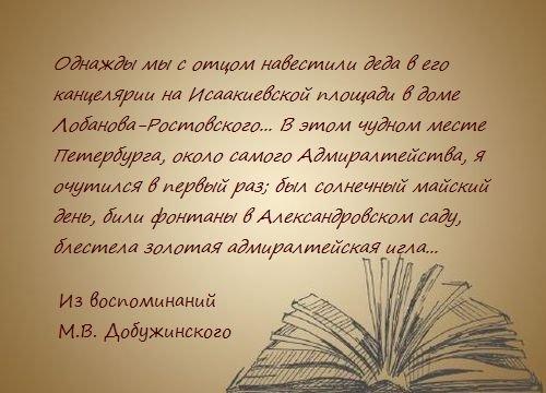 Из воспоминаний художника Добужинского