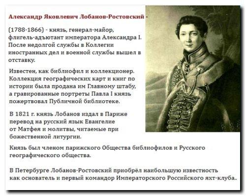 Лобанов-Ростовский