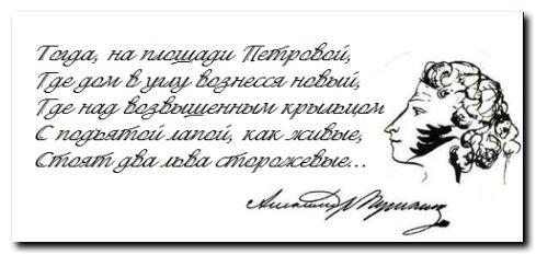 Пушкин. Медный всадник