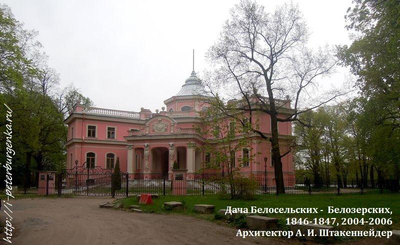 Дача Белосельских - Белозерских,
