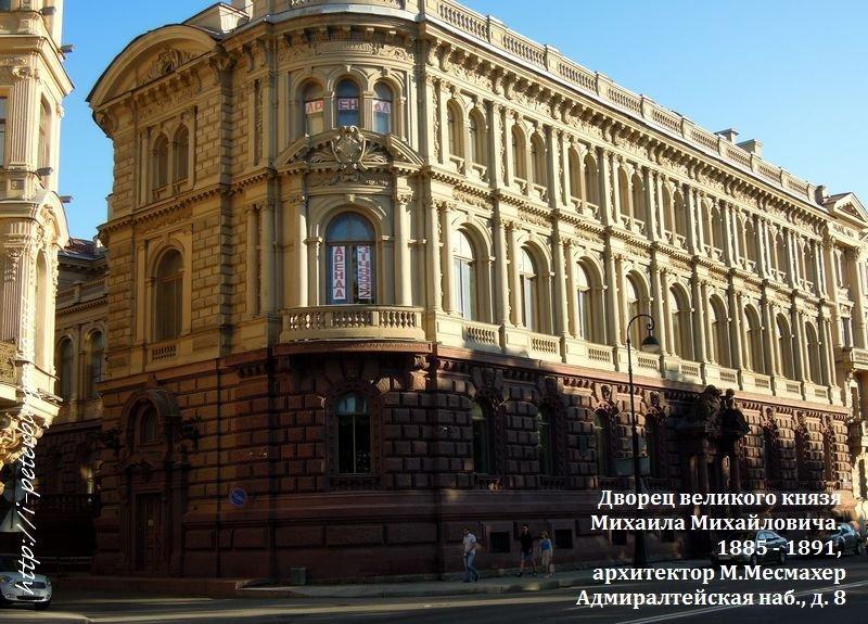 Дворец великого князя Михаила Михайловича. Санкт-Петербург