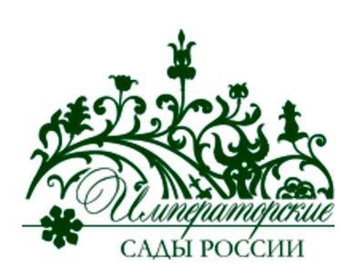 Императорские сады России 2011