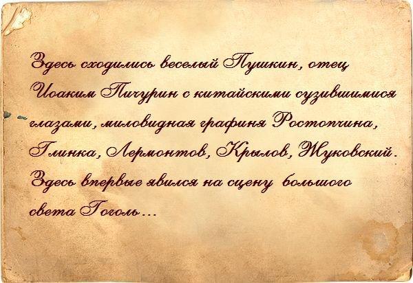 Встречи у Одоевского