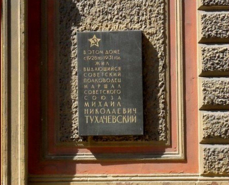 Здесь жил Тухачевский