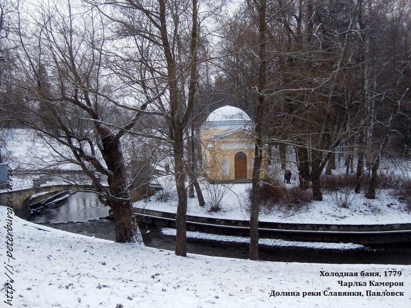 Холодная баня в Павловске